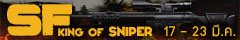 SF King Of Sniper 17-23 ��.�.